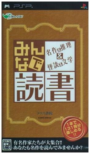 【PSP】ドラス みんなで読書 名作&推理&怪談&文学の商品画像|ナビ