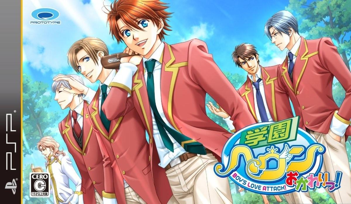 【PSP】プロトタイプ 学園ヘヴン おかわりっ!の商品画像 ナビ