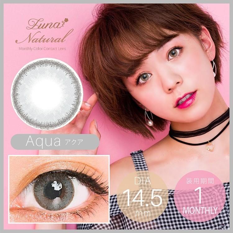 アイクオリティ株式会社 QUORE Luna ナチュラルシリーズ マンスリー カラー各種 1枚入り 2箱の商品画像|4