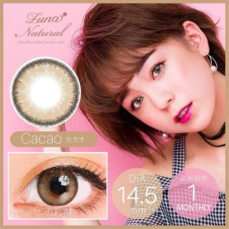 アイクオリティ株式会社 QUORE Luna ナチュラルシリーズ マンスリー カラー各種 1枚入り 1箱の商品画像|3