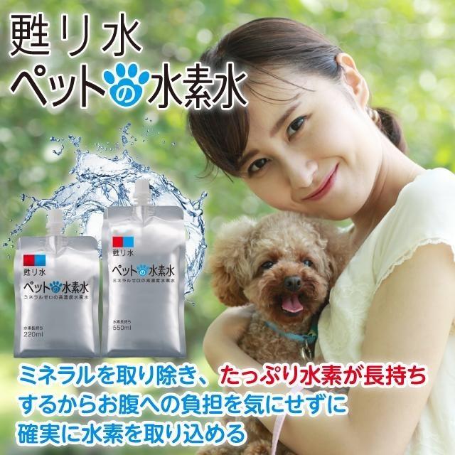 ペットの水素水 甦り水 ミネラルゼロ 550ml×120個の商品画像|ナビ