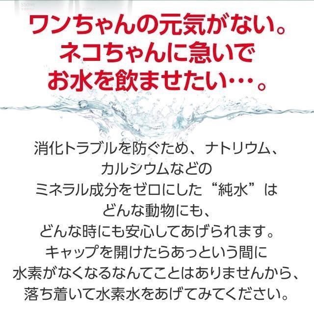 ペットの水素水 甦り水 ミネラルゼロ 550ml×120個の商品画像|2