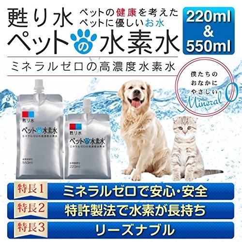 ペットの水素水 甦り水 ミネラルゼロ 550ml×20個の商品画像|ナビ