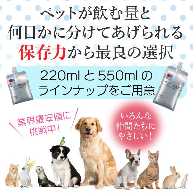 ペットの水素水 甦り水 ミネラルゼロ 550ml×90個の商品画像|4