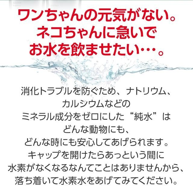 ペットの水素水 甦り水 ミネラルゼロ 220ml×132個の商品画像|2