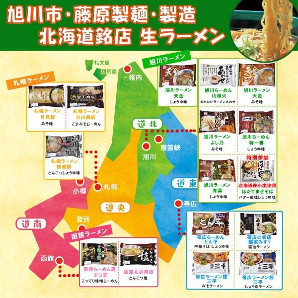 藤原製麺 ラーメンの王道函館 北浜商店 とんこつ塩(生) 303g (2人前) × 1個の商品画像|3