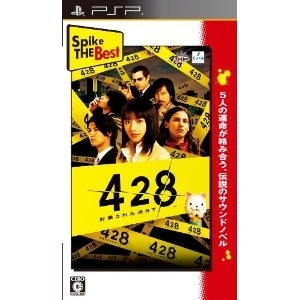 【PSP】スパイク・チュンソフト 428~封鎖された渋谷で~ [Spike The Best]の商品画像 ナビ