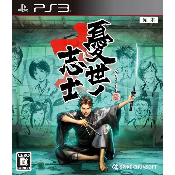 【PS3】スパイク・チュンソフト 憂世ノ志士の商品画像|ナビ