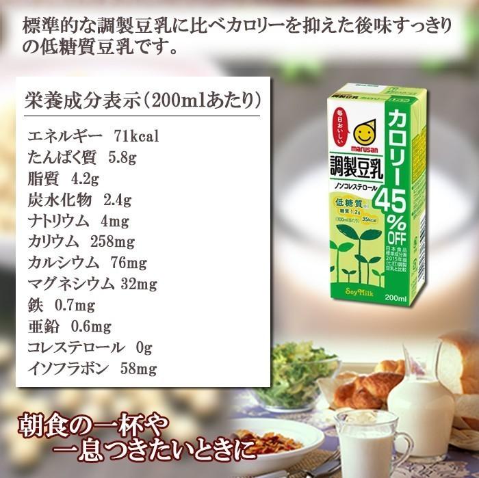 マルサンアイ 調製豆乳 カロリー45%オフ 200ml 紙パック 12本の商品画像|3