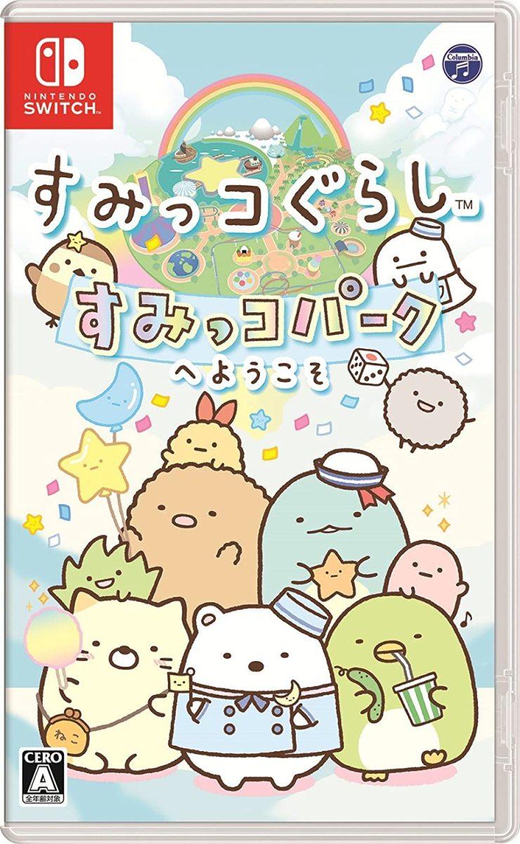 【Switch】日本コロムビア すみっコぐらし すみっコパークへようこその商品画像|ナビ