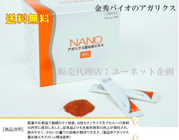 金秀バイオのNANO(ナノ)アガリクス菌糸体エキス顆粒