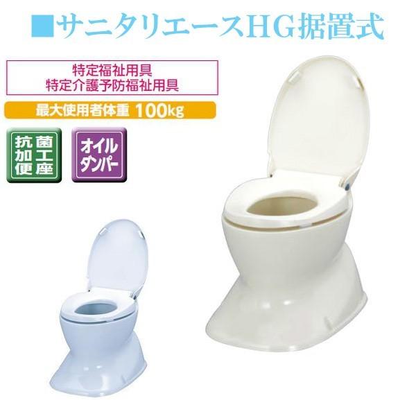 (アロン化成) 安寿 サニタリエースHG据置式腰掛便座 (簡易設置洋式トイレ)