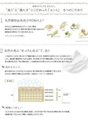 ユント シャンプー シルキー 600mlの商品画像|2