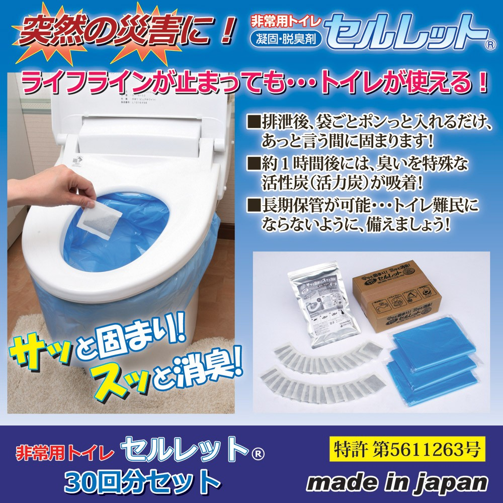 非常用トイレ セルレット 30回分 セット 簡易トイレ凝固材 携帯トイレ 防災トイレ 震災トイレ 簡易トイレ 防災用品 送料無料