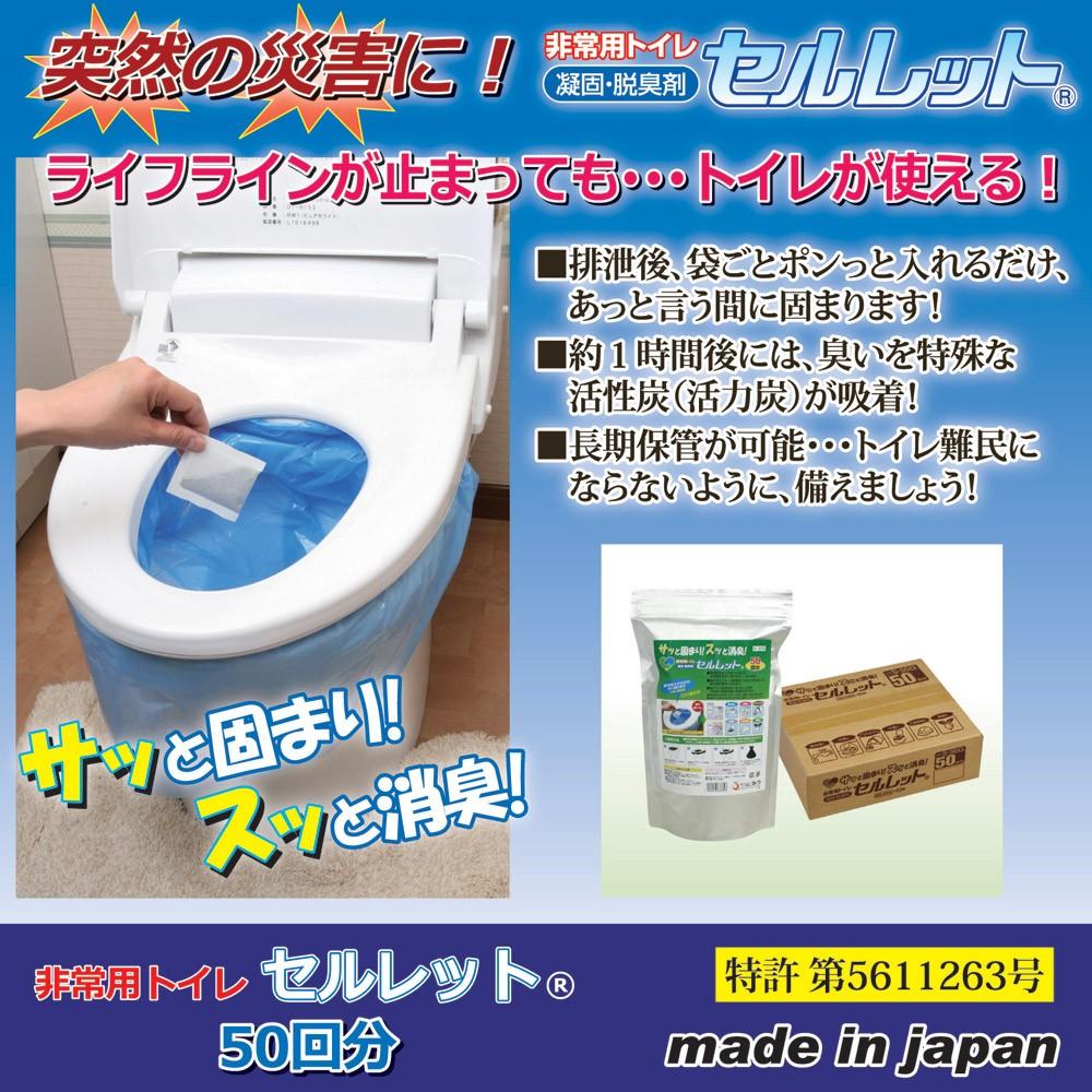 非常用トイレ セルレット 50回分 凝固剤のみ 簡易トイレ凝固材 携帯トイレ 防災トイレ 震災トイレ 簡易トイレ 防災用品 送料無料