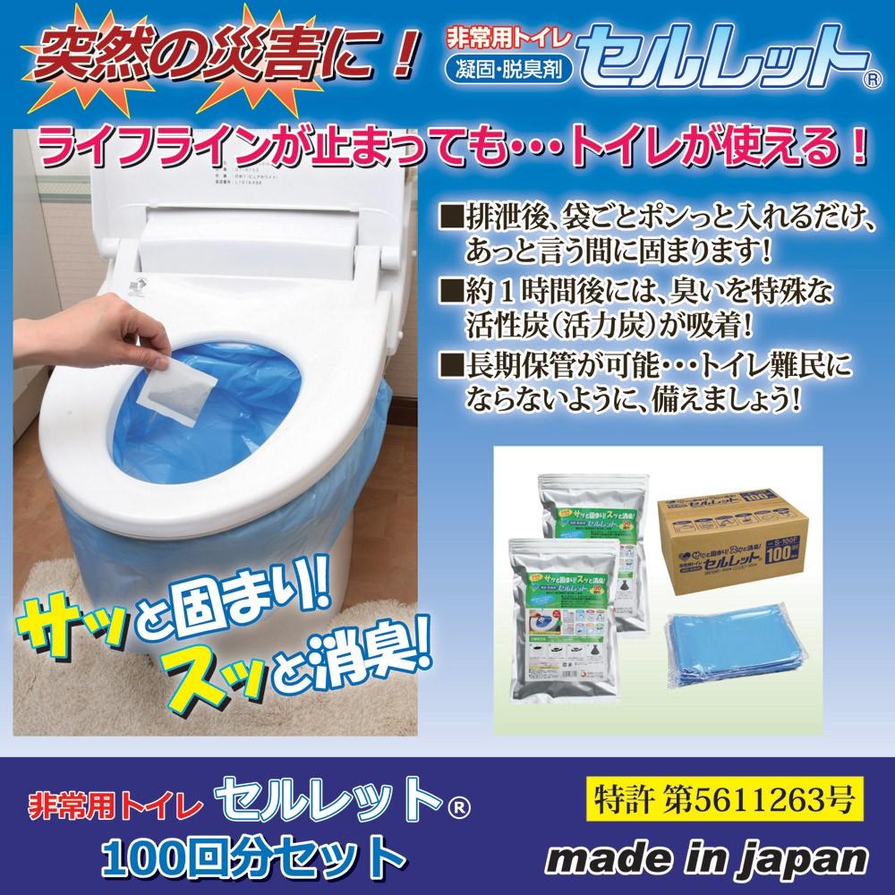 非常用トイレ セルレット 100回分 セット 簡易トイレ凝固材 携帯トイレ 防災トイレ 震災トイレ 簡易トイレ 防災用品 送料無料