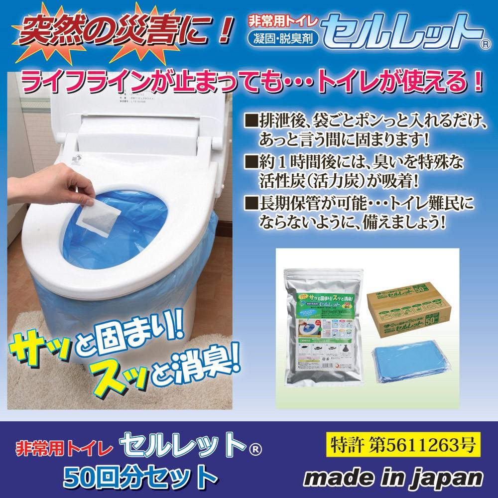 非常用トイレ セルレット 50回分 セット 簡易トイレ凝固材 携帯トイレ 防災トイレ 震災トイレ 簡易トイレ 防災用品 送料無料