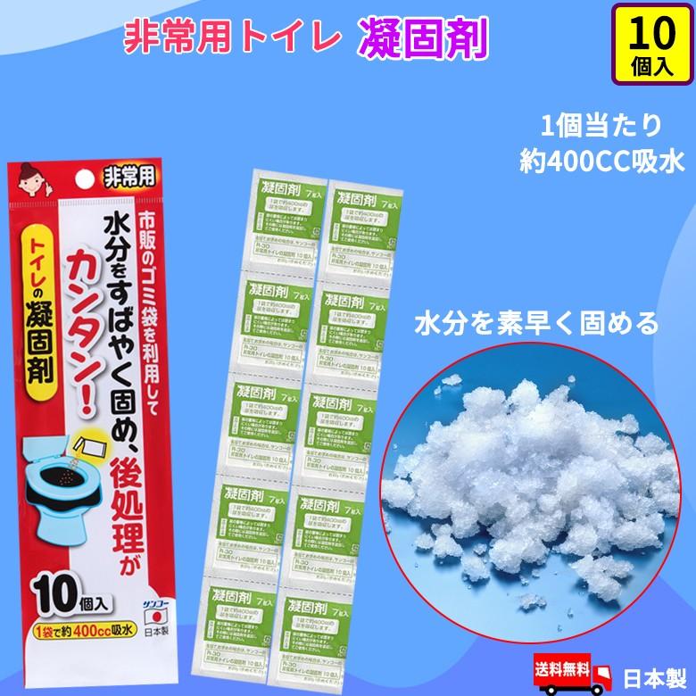 非常用トイレ 簡易トイレ 凝固剤 10個  防災用トイレ 簡易 防災用品 災害グッズ 震災 地震 備え 断水 凝固剤 便所 排泄 高分子ポリマー