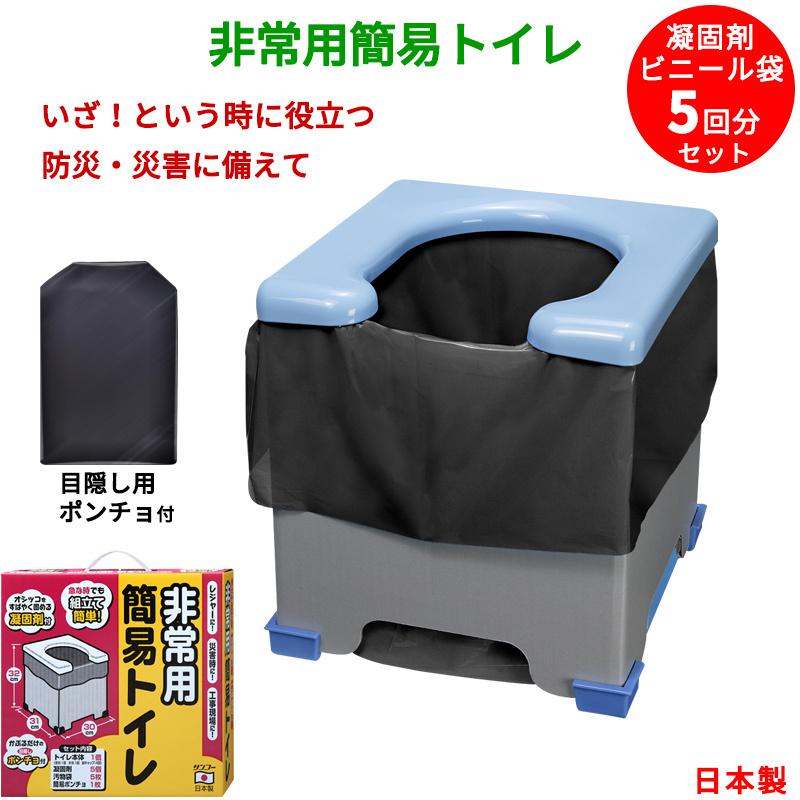 非常用トイレ 簡易トイレ 携帯トイレ  折りたたみ ポンチョ付き 防災用品 災害 防災 グッズ 防災 トイレ 耐荷重120kg サンコー  日本製 送料無料