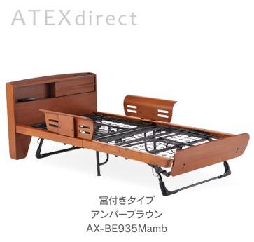アテックス くつろぐベッド 宮付きタイプ AX-BE935Mの商品画像|3