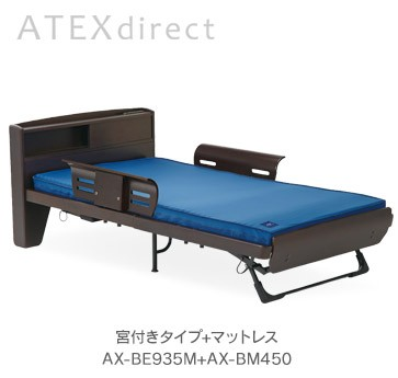 アテックス くつろぐベッド 宮付きタイプ AX-BE935Mの商品画像|4