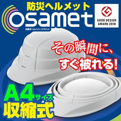 OSAMET オサメット 今ならポイント6倍! グッドデザイン賞受賞 A4サイズの折りたたみ式(蛇腹式)防災用ヘルメット (防災グッズ 防災用品 防災ヘルメット)