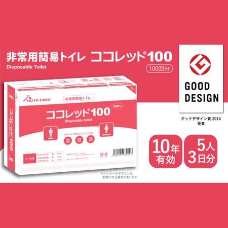 非常用簡易トイレ ココレット 100枚セット【メーカー直送:代引不可】