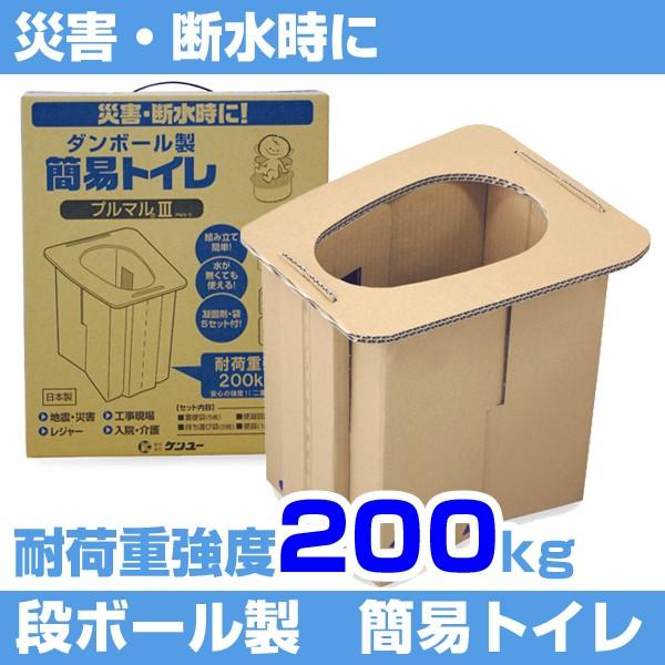 プルマル3 ダンボール製簡易トイレ
