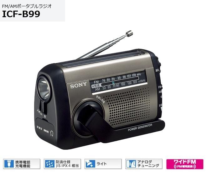 ソニー FM/AMポータブルラジオ ICF-B99 非常時にスマホにも充電できる手回し充電ラジオ