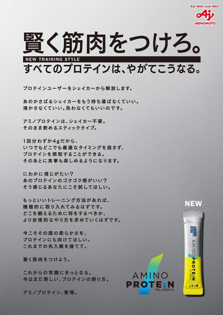 味の素 アミノバイタル アミノプロテイン 30本入りパウチ バニラ味 [ カラダ作り ]【取寄】