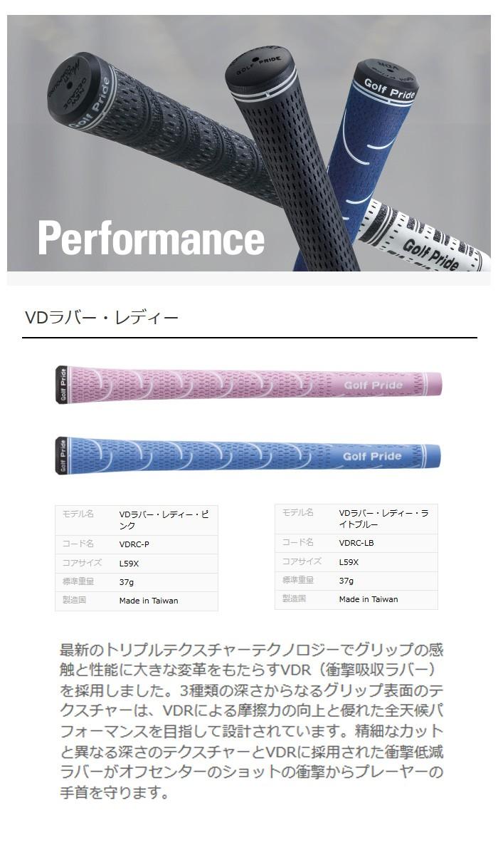 ゴルフプライド グリップ VDラバー・レディ VDRC(L59) レディース/女性用 6本セット【取寄】
