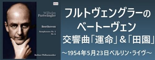 フルトヴェングラーのベートーヴェン/交響曲第6番「田園」&第5番「運命」