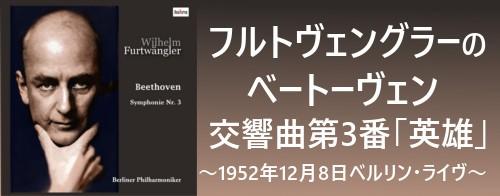 フルトヴェングラーのベートーヴェン/交響曲第3番「英雄」