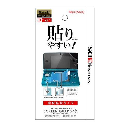 キーズファクトリー スクリーンガードプラス for ニンテンドー3DSの商品画像|ナビ