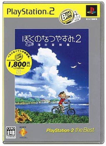 【PS2】 ぼくのなつやすみ2 ~海の冒険編~ [PlayStation 2 the Best]の商品画像 ナビ