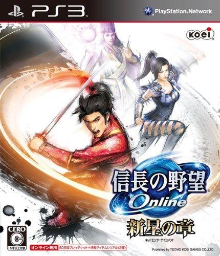 【PS3】コーエーテクモゲームス 信長の野望 Online ~新星の章~ [通常版]の商品画像|ナビ