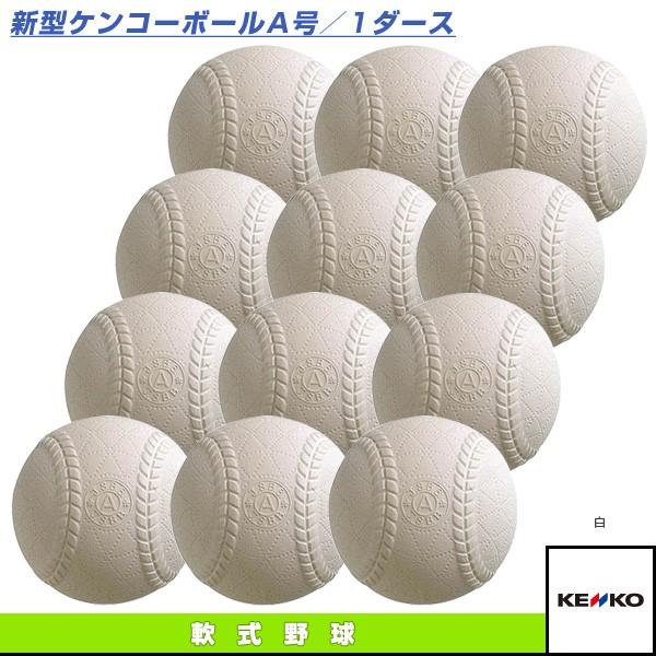 新型ケンコーボール A号/軟式/公認球『1ダース(12球)』(A-NEW)