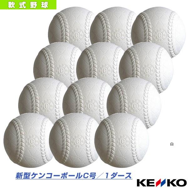 新型ケンコーボール C号/軟式/公認球『1ダース(12球)』(C-NEW)