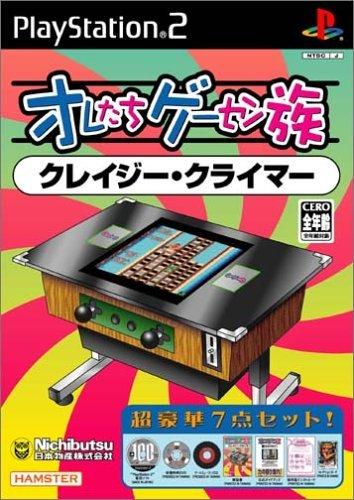 【PS2】 オレたちゲーセン族 その2 クレイジー・クライマーの商品画像|ナビ