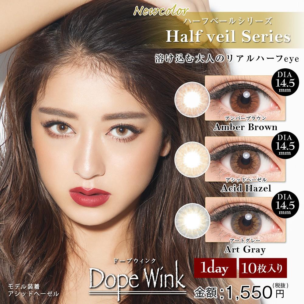 株式会社ネットランドジャパン DopeWink (ドープウィンク) ワンデー カラー各種 10枚入りの商品画像|3
