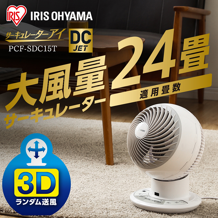 サーキュレーターアイ PCF-SDC15Tの商品画像|2