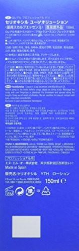 セリオキシル ユーソオリューション 150ml × 2の商品画像|3