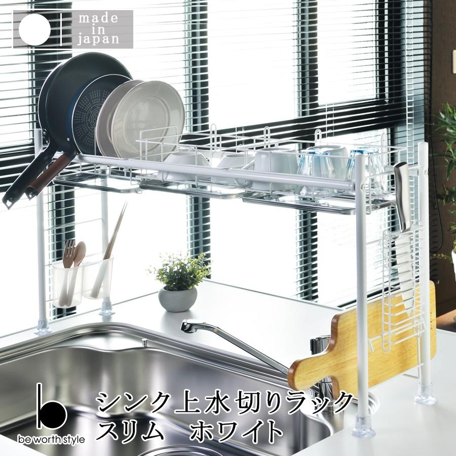 水切りラック シンク上 型 スリム ホワイト キッチン さびにくい 収納 隙間収納 国産 水切りカゴ 水切りかご 水切りバスケット