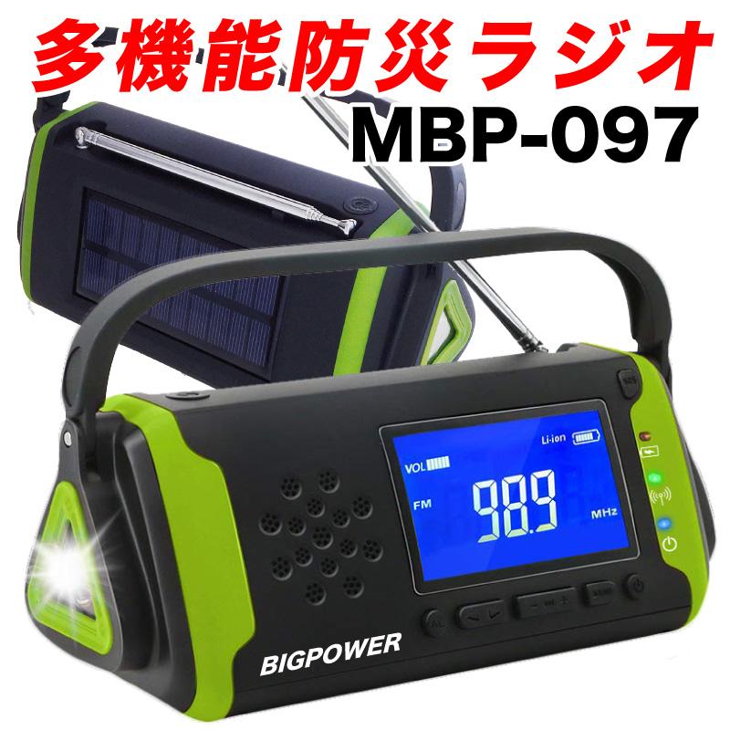 防災ラジオ ライト 手回し充電 自治体 スマホ充電 ワイドFM 充電 多機能 ソーラー 防水 MBP-097 送料無料