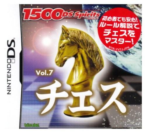 【DS】 1500 DS spirits Vol.7 チェスの商品画像 ナビ