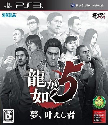 【PS3】セガ 龍が如く5 夢、叶えし者の商品画像|ナビ