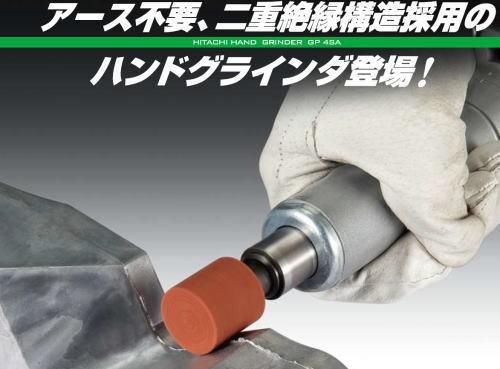 ハンドグラインダ GP4SAの商品画像|2