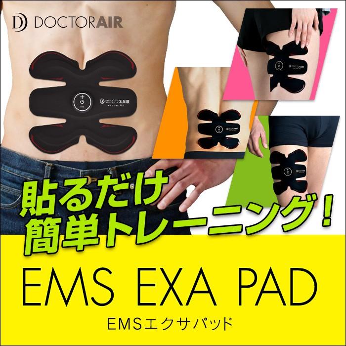 EMSエクサパッド EMS-001