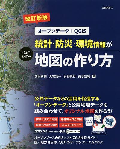 統計・防災・環境情報がひと目でわかる地図の作り方 オープンデータ+QGIS / 朝日孝輔 / 大友翔一 / 水谷貴行