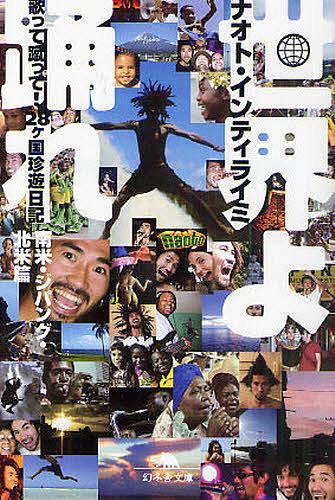 世界よ踊れ 歌って蹴って!28ケ国珍遊日記 南米・ジパング・北米篇